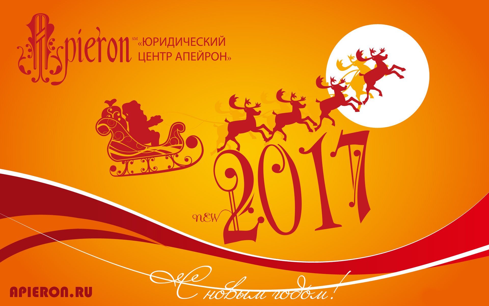 New year APIERON 2017